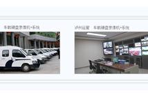 特殊车辆视频监控系统